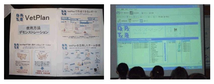 Safari Japan VetPlan training manual & Japanese Translation of VetPlan Software
